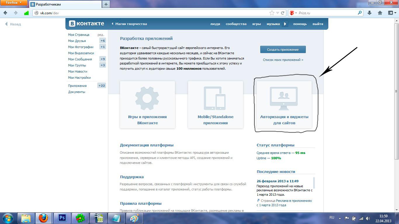 Магия творчества: Как создать виджет на группу ВКонтакте