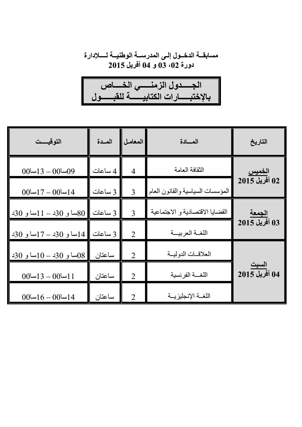 الجدول الزمني الخاص بالإختبارات الكتابية والقائمة الإسمية للمترشحين لمسابقة المدرسة الوطنية للإدارة 2015 1.png
