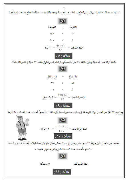 قوانين الرياضيات وتمارين المراجعة النهائية لنصف العام للصف السادس الابتدائى أ / أحمد زغلول 5