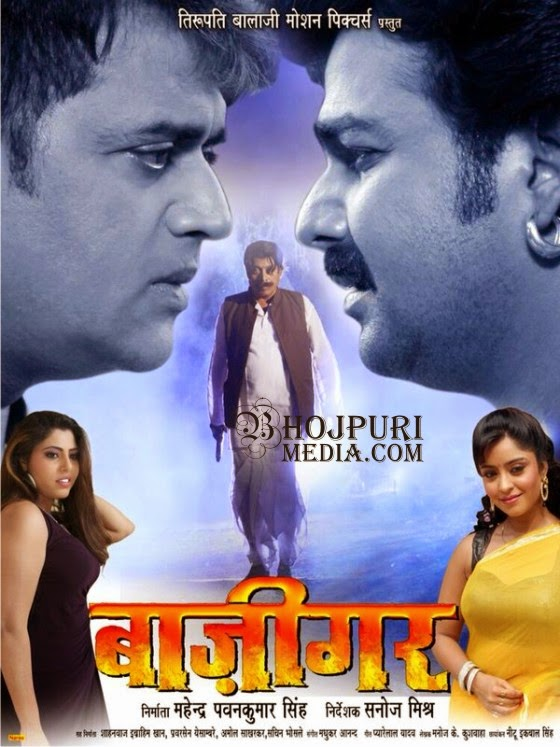 Bhojpuri movie Baazigar poster, Pawan Singh, Ravi Kishan first look pics, wallpaper
