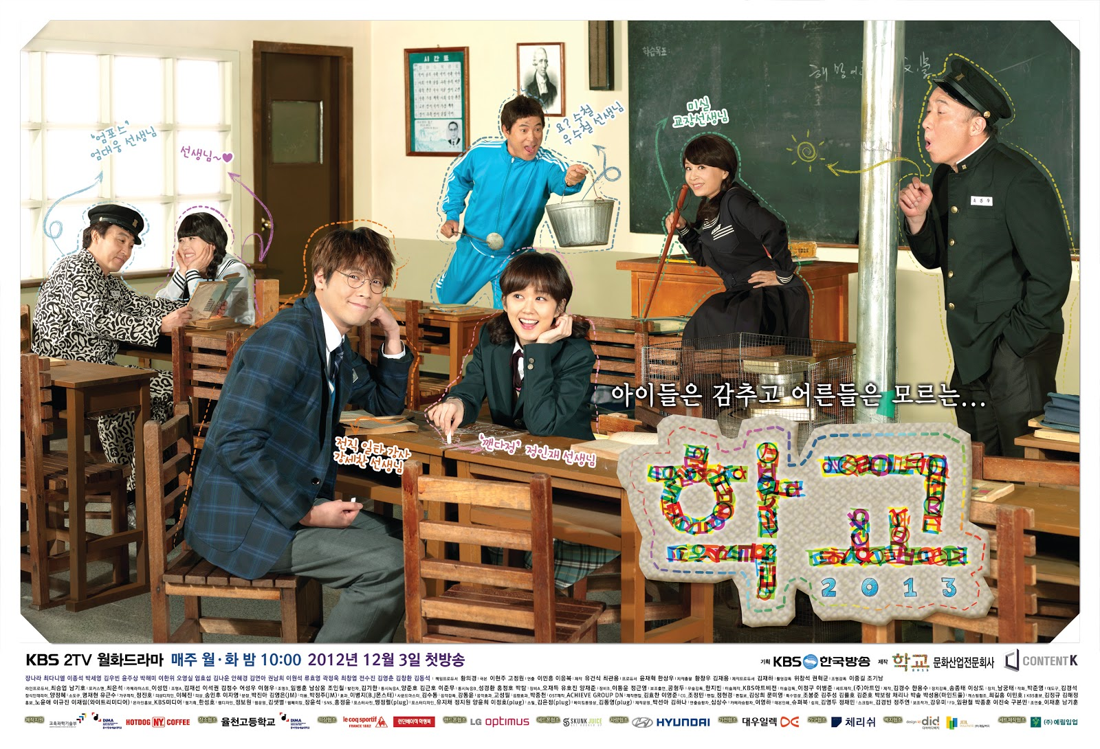 school 2013, school 2013 korean drama, school 2013 kdrama