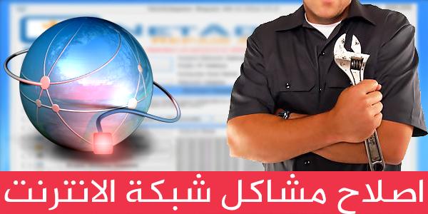 الشامل لاصلاح كل مشاكل الاتصال بشبكة الانترنت