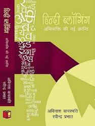 हिंदी ब्लॉगिंग की पहली पुस्तक