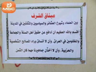 مستجدات الثورة السنية العراقية ليوم الثلاثاء 5/3/2013