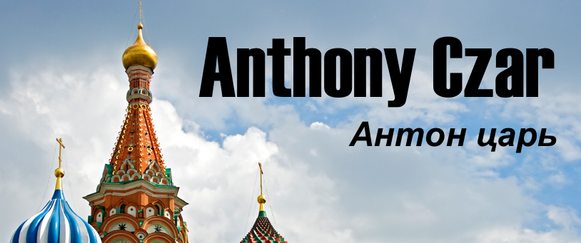 Anthony Tsar --- Антон Царь
