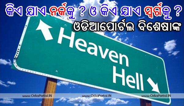 Who Goes To Heaven And Who Goes To Hell? Explained In Odia Text