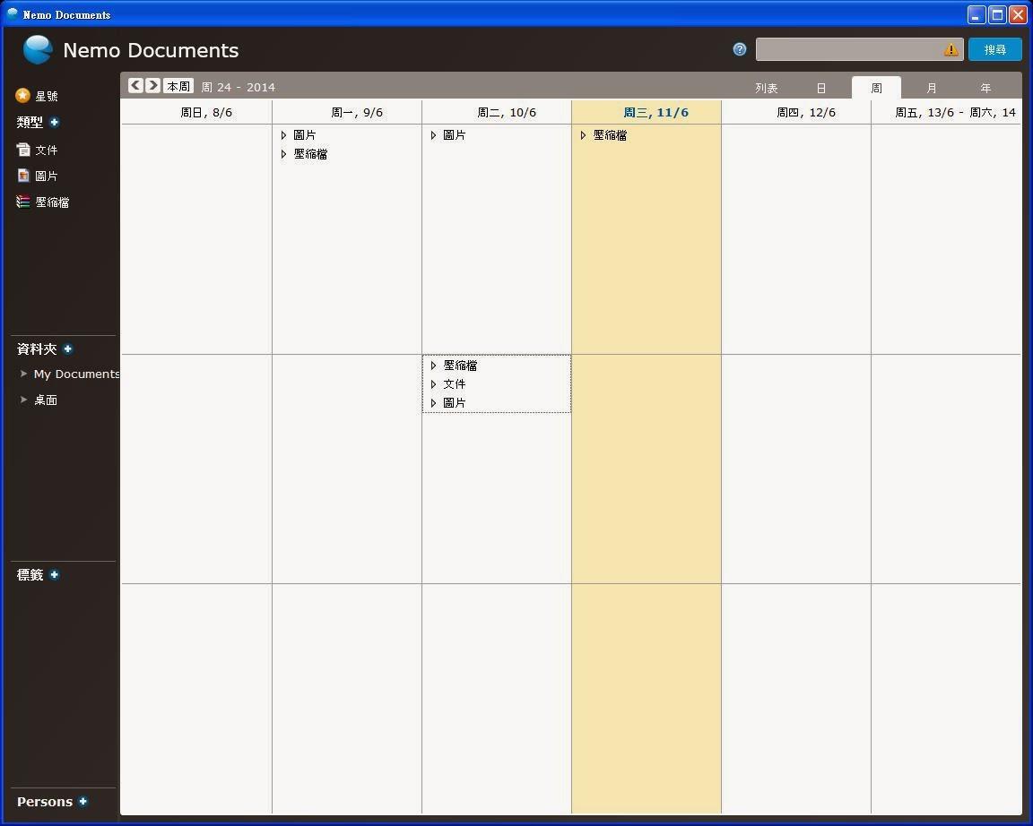 Nemo Documents  檔案管理工具