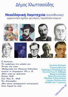 Βοηθημα Νεοελληνικης Λογοτεχνιας θεωρητικης κατευθυνσης Γ Λυκειου