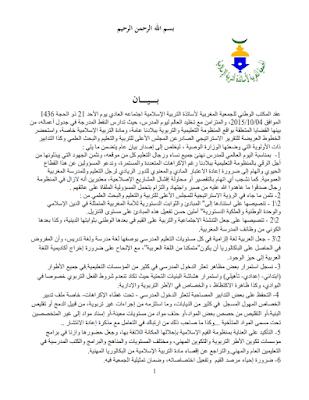 المطالبة بتفعيل التوصيات والقرارات الخاصة بالتعليم الأصيل في بيان للجمعية المغربية لأساتذة التربية الإسلامية