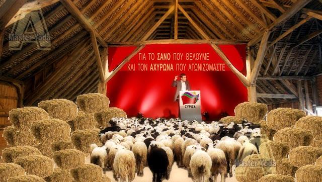 Οι αριστεροί ψηφοφόροι και  ελαφρότητα των επιλογών των άλλον!