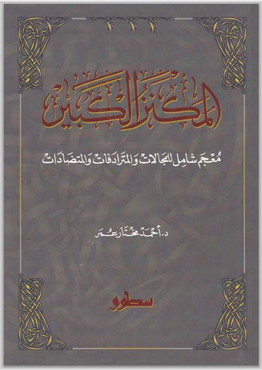 لمكنز الكبير: معجم شامل للمجالات والمترادفات والمتضادات لـ أحمد مختار عمر