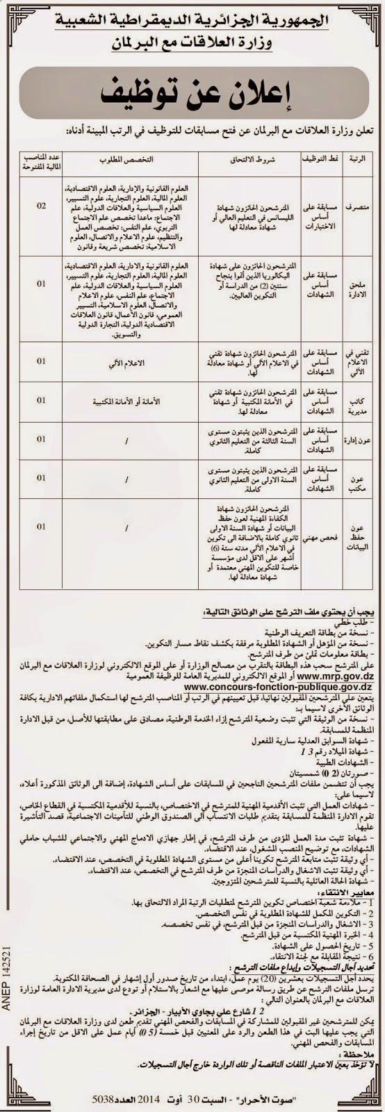 إعلان توظيف بوزارة العلاقات مع البرلمان أوت 2014