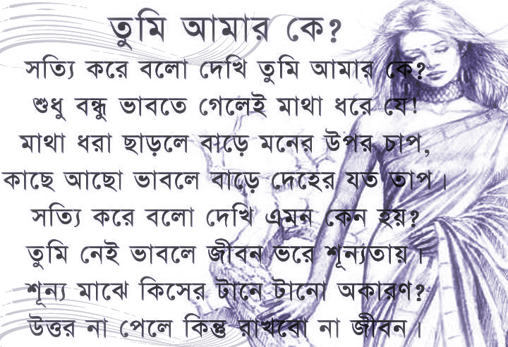 Bangla Love Letter http://alwayslonliness.blogspot.com/2012/05/some-collected-bengali-kobita.html