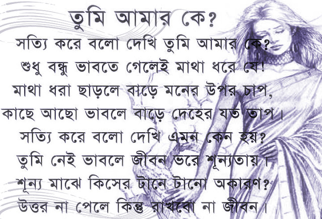 I m So Lonely...: Some collected Bengali Kobita