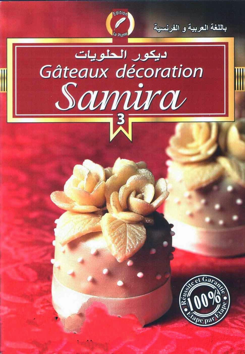 ديكور الحلويات 3 لـ سميرة ( باللغة العربية والفرنسية )