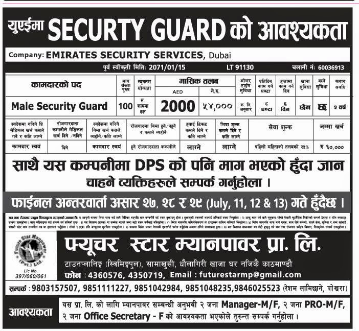 Vacancy For Securty Guard in UAE