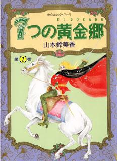 7つの黄金郷 第01-02巻