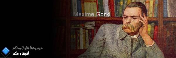 موسوعة أقوال وحكم .. حكم عربية .. حكم غربية .. أقوال الفلاسفة .. قصص وعبر .. هل تعلم .. مشاكل وحلول .. رسائل حب .. رومانسية .. شعر .. تطوير الذات .. خواطر .. التأمين .. الصحة .. النجاح مكسيم غوركي Maxime Gorki