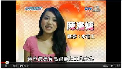 正妹水電工 陳洛婕