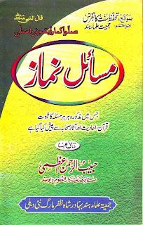 Masail Namaz by Moulana Habib ur Rahman Azmi