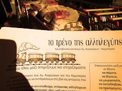 """""""Τρένο της Αλληλεγγύης"""""""