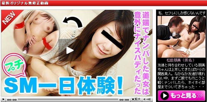 top Lh0musumem 2012-09-20 清楚な素人娘とプチSM~松田朋美 [134P19.3MB] 1501d