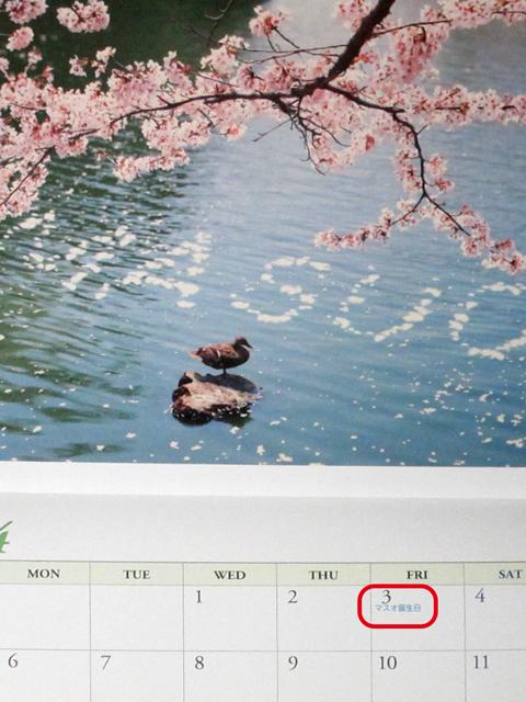 「masuo」と桜の花びらで書かれた写真と「マスオ誕生日」が明記されたカレンダー