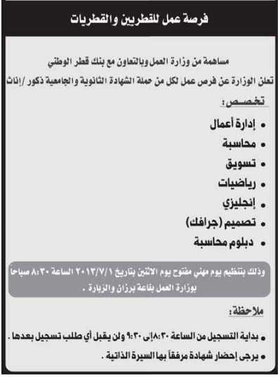 وظائف خالية قطر, وظائف جريدة الراية اليوم الثلاثاء 2-7-2013, 2 يوليو 2013