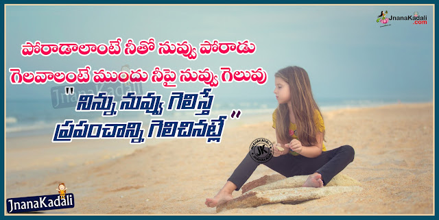 Popular Telugu Best Inspirational Life Quotes with best Images,Here is a Inspiring Life Thoughts and Messages online, Great Telugu Inspiring Life Thoughts and Motivated Lines, Telugu Top Alone Life Quotations, Great Telugu Life Lines Images, Best and Nice Telugu Inspiring Photos Online, Beautiful Telugu Life Images, Alone Guy Standing with Guitar Images with Telugu Quotations.