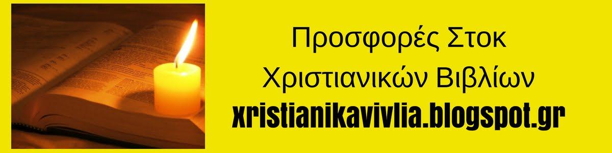 Προσφορές Στοκ Χριστιανικών και Γενικών Βιβλίων