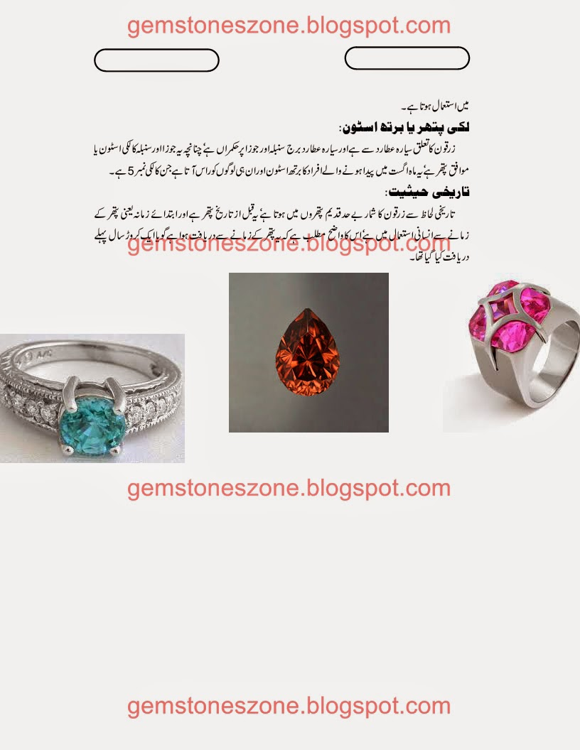 Zircon Gemstone in Urdu-English Specifications | Gem Stones ...