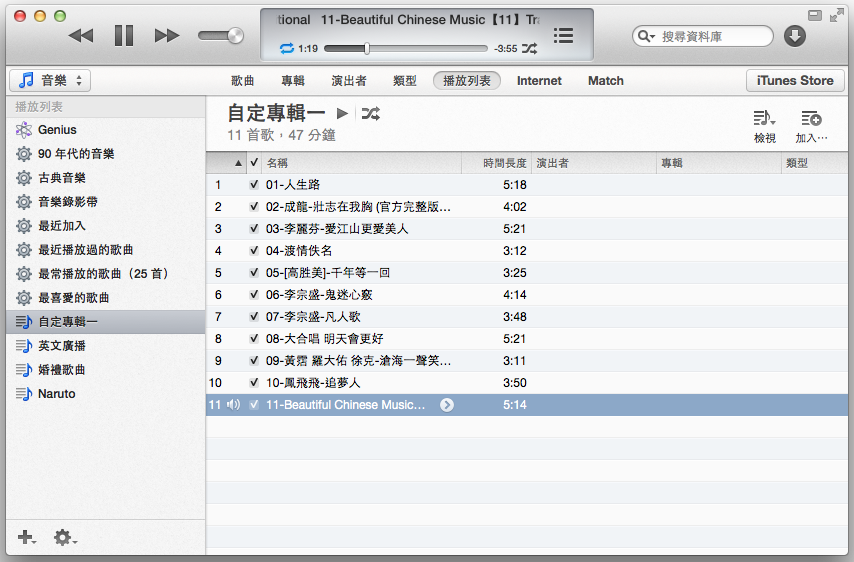 建立一個 iTunes 音樂播放列表