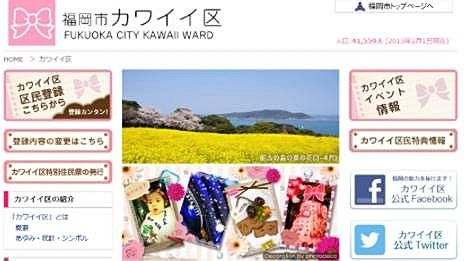 Kawaii city