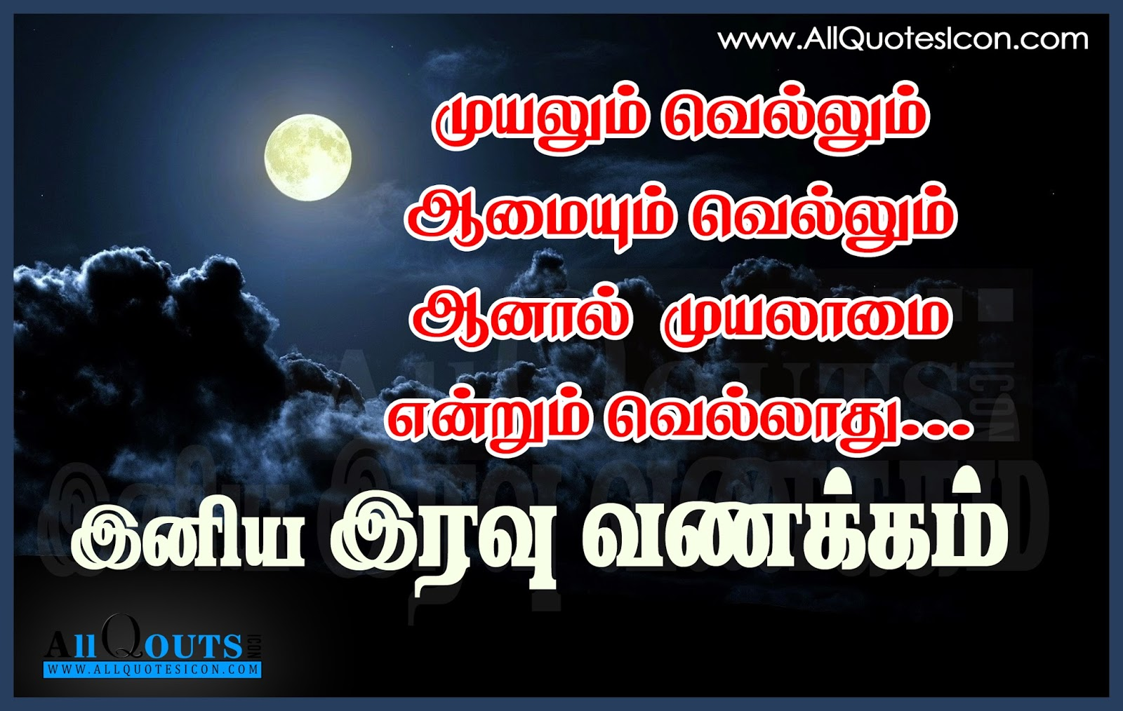 good night tamil quotes hd wallpapers best inspiration