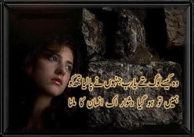 Mohabbat Dil Pe Dastak Dushwaari-URDU-Poetry
