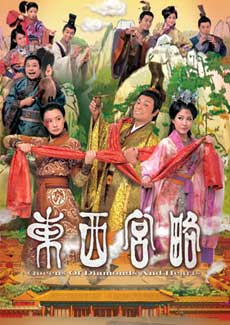 Đông Cung Tây Lược - Queens Of Diamonds And Hearts (2012) - FFVN - (25/25)