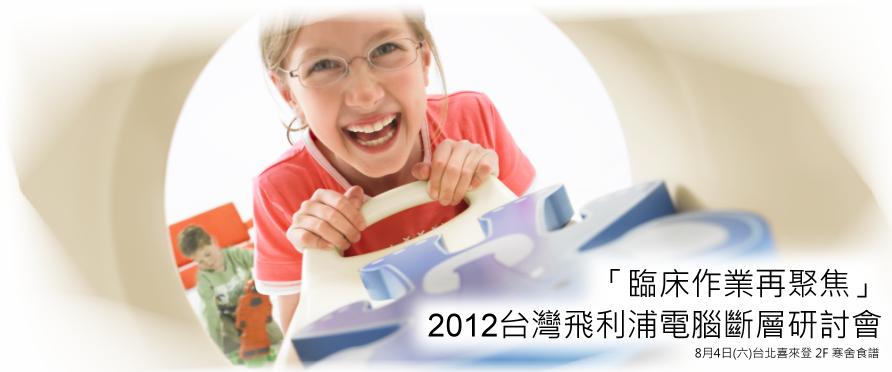 「臨床作業再聚焦」:2012台灣飛利浦電腦斷層研討會