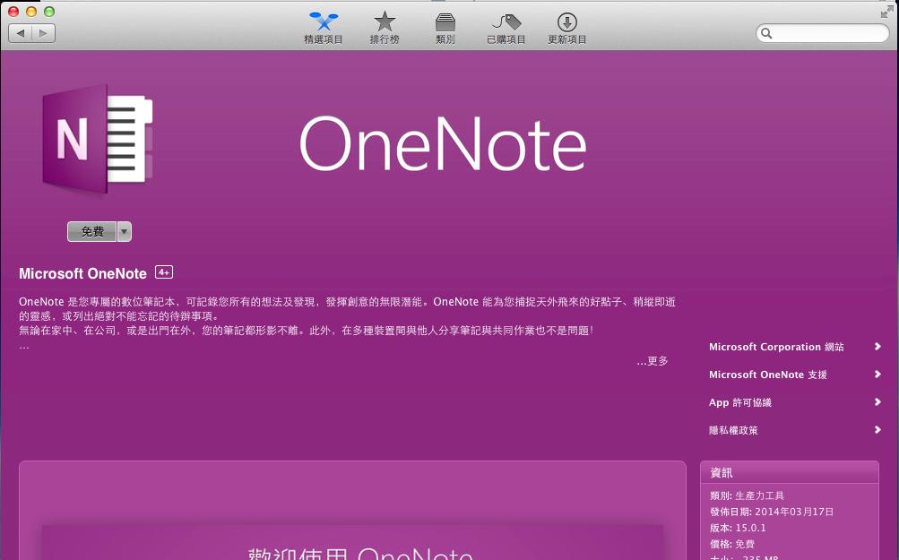 微軟 OneNote 全平台免費! Mac版推出 Windows版免費下載