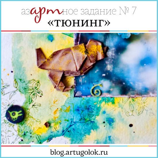 Азарт № 7. Тюнинг