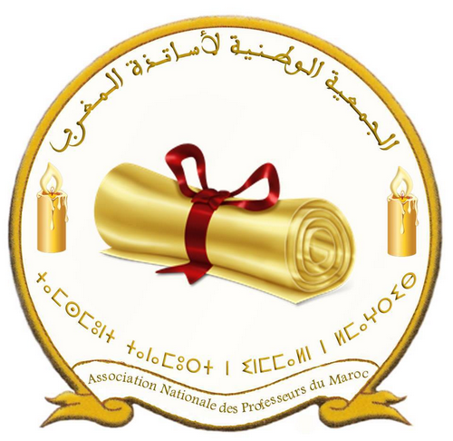 البيان الختامي لأشغال المجلس الوطني للجمعية الوطنية لأساتذة المغرب المنعقد يوم الإثنين 6 أبريل 2015 بمدينة الرباط