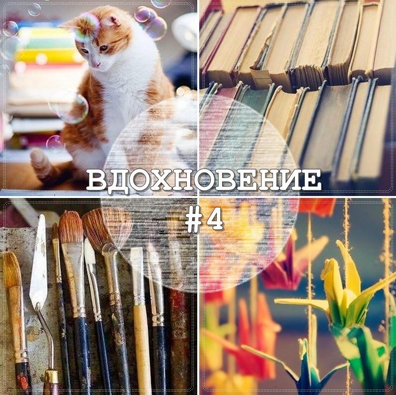 http://raznocvetnymir.blogspot.ru/2014/09/10-14-4.html