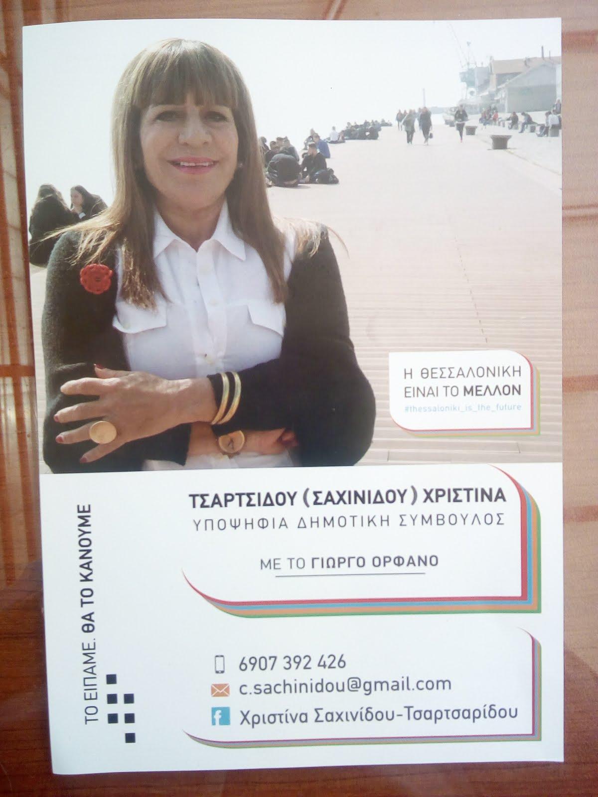 Υποψήφια δημοτική σύμβουλος ΧΡΙΣΤΙΝΑ ΣΑΧΙΝΙΔΟΥ