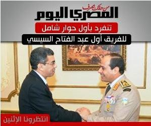 المصرى اليوم تنفرد بأول حوار مع  الفريق السيسى