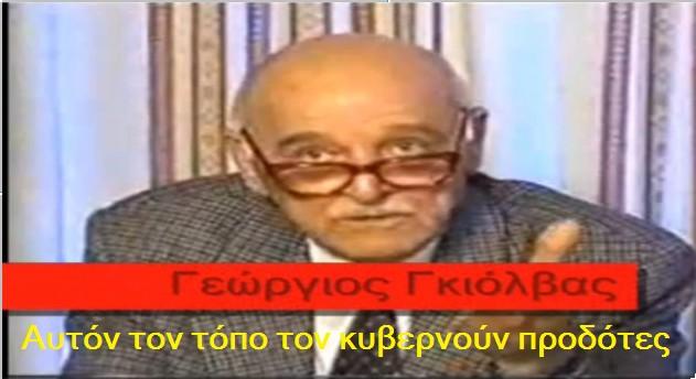 Γεώργιος Γκιόλβας