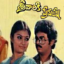 Srivariki Premalekha - (1984)