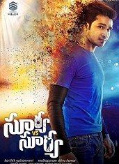 Watch Surya Vs Surya (2015) DVDScr Telugu Full Movie Watch Online Free Download