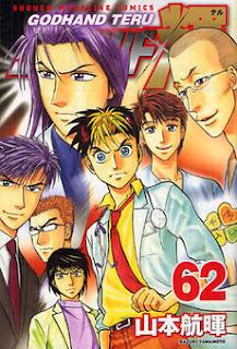 Japanese Comics Complete Full Set GODHAND TERU vol 1-62