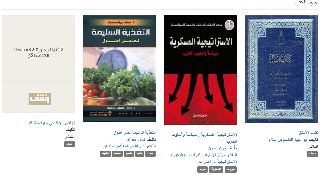 افضل 6 مواقع تقدم جميع انواع الكتب | موقع رشف | حياة مدون