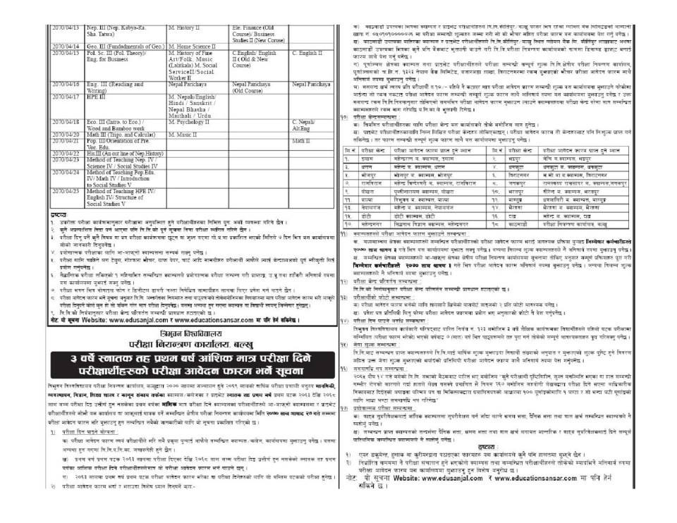 Tribhuvan University published PCL second year Exam Center Notice
