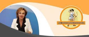 Αμφιτρίτη Αλημπατέ υποψήφια Δημαρχος Δήμου Ερέτριας
